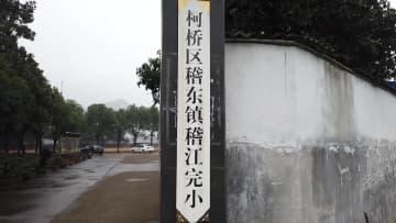 オンライン授業が都市と農村の教育を橋渡し 浙江省紹興市
