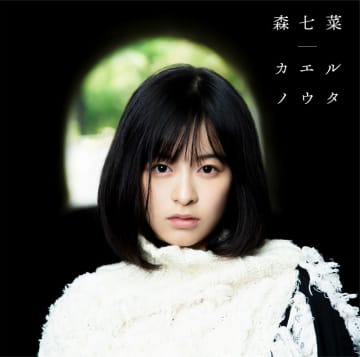 森七菜 デビューシングル「カエルノウタ」より、「返事はいらない」MVフルバージョンを公開!
