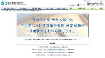 文部科学省「令和3年度からの大学入試サイト」