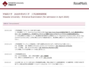 早稲田大学「2020年度4月入学 入学試験関連情報」