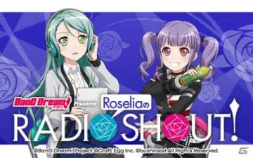 ラジオ番組「BanG Dream! Presents RoseliaのRADIO SHOUT!」がニッポン放送で本日20時20分より放送開始!