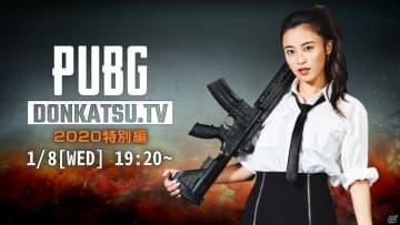 PUBG公式番組「DONKATSU.TV」2020特別編が1月8日に放送!公式アンバサダー 小島瑠璃子さんが出演