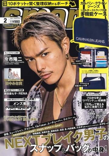 写真は、「smart」(宝島社)2020年2月号通常版の表紙