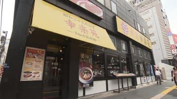 台風の影響で「幸楽苑」51店舗閉店 収益の低い店舗を