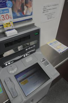 通帳への記帳ができなくなった足利銀行のATM=6日午後、水戸市泉町
