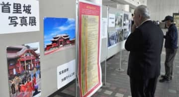 沖縄タイムス社提供の報道写真などが並ぶ首里城写真展=6日、県庁