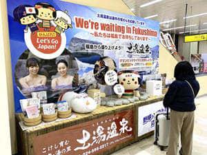 応募用紙とボックスが設置されているJR福島駅内のPRブース