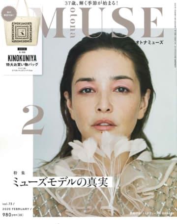 写真は、「otona MUSE」(宝島社)2020年2月号の表紙