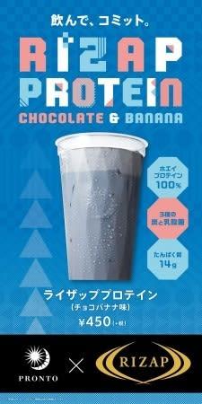 「ライザッププロテイン(チョコバナナ味)」450円(税抜)