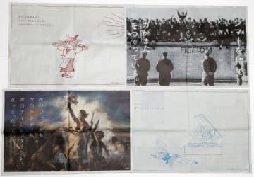 新聞各紙に掲載された宝島社による見開き2ページの企業広告