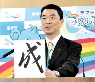 今年の漢字「成」をしたためた色紙を掲げる村井知事
