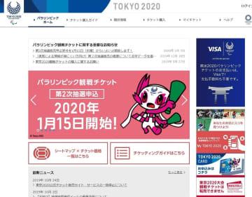 東京パラリンピックの公式チケット販売サイト