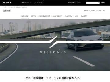 発表に合わせて「VISION-S」のサイトをオープン