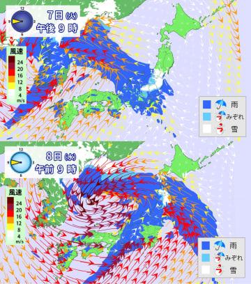 7日(火)午後9時と8日(水)午前9時の雨・雪・風の予想