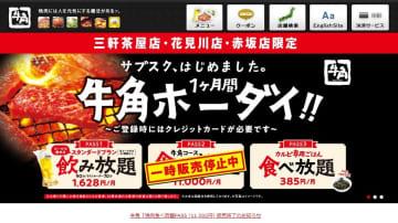 牛角「焼肉食べ放題サービス」販売終了 「月額1万1000円」すごすぎた?