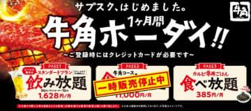 【悲報】牛角の月額1万1000円で焼肉食べ放題、終了 広報「今後の提供についてはこれから考えていきます」