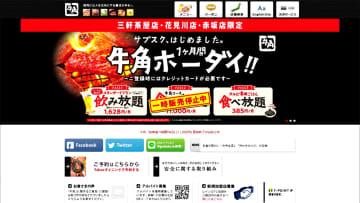 「焼肉定額」が月1万1000円 話題になりすぎ「販売終了」