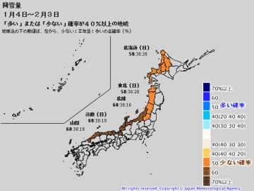平年よりも降雪量が少なくなる可能性が高い地域(気象庁:季節予報)