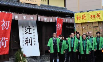初荷の出荷を前に、煎茶で乾杯する辻社長(左端)と従業員たち=宇治市宇治・辻利一本店