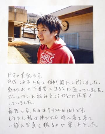 遺族が直筆のコメントとともに公開した、「津久井やまゆり園」で撮影された19歳の美帆さんの写真(遺族提供)