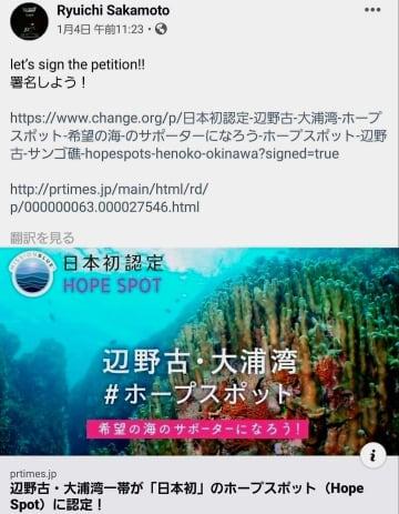 坂本龍一さんが署名を呼び掛けたフェイスブックの画面