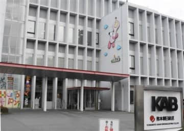 使い込みが発覚した社員2人を懲戒解雇とした熊本朝日放送=7日、熊本市西区