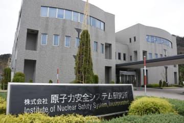 原子力安全システム研究所=福井県美浜町