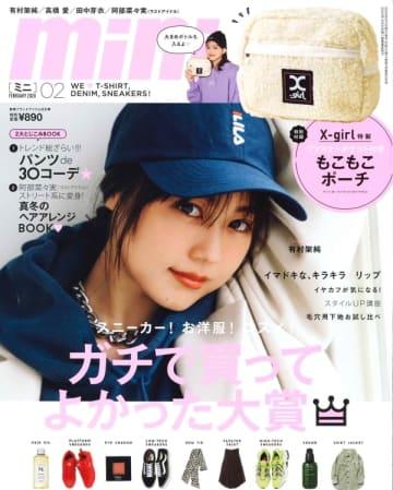 写真は、「mini」(宝島社)2020年2月号の表紙