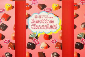 高島屋『アムール・デュ・ショコラ2020』開催 世界中の有名ショコラが集結