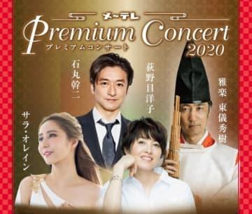 メ〜テレ Premium Concert 2020 当日券販売決定! 石丸幹二、荻野目洋子、サラ・オレイン、東儀秀樹出演、一夜限りのプレミアムなコンサート!