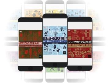 写真は3つの電子書籍の表紙イメージ