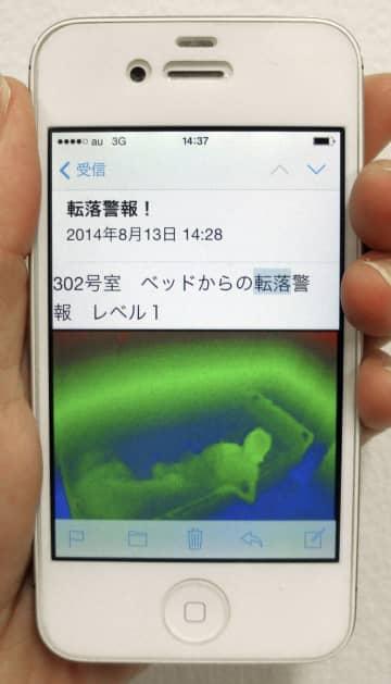 知能技術が開発した、病院転落事故防止システムによるスマートフォンへの警報通知のイメージ