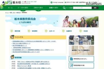 栃木県教育委員会