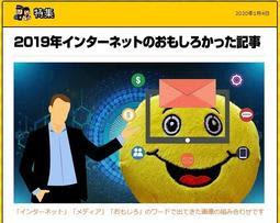 デイリーポータルZが発表した「2019年インターネットのおもしろかった記事」(デイリーポータルZから)