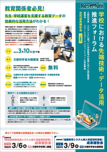 学校における先端技術・データ活用推進フォーラム(成果報告会)