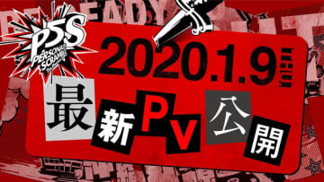『ペルソナ5 スクランブル』1月9日~12日の4日連続で最新情報公開を予告!明日の第1弾では新PVがお披露目