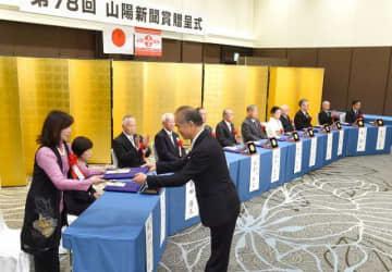 第78回山陽新聞賞の贈呈式で松田社長から賞状などを贈られる受賞者