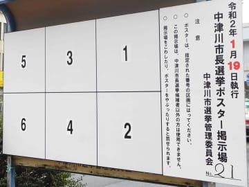 選挙戦の見通しとなり、12日の告示が迫った中津川市長選のポスター掲示板=同市太田町、JR中津川駅前