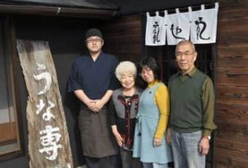 宇土市で復活した「うな専」。(左から)高原悟志さん、藤井幸子さん、寿美さん、一郎さん=同市