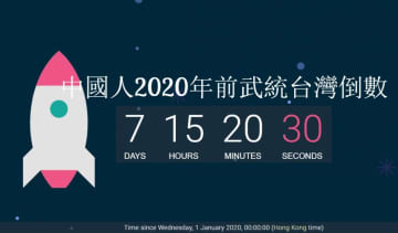 A count down timer on 2020 take-over of Taiwan. Photo: Screenshot.