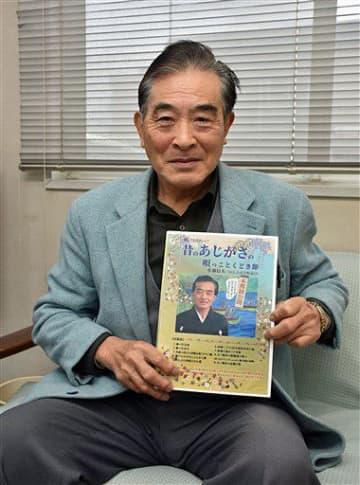 鯵ケ沢に伝わる民謡のCDを制作した佐藤さん