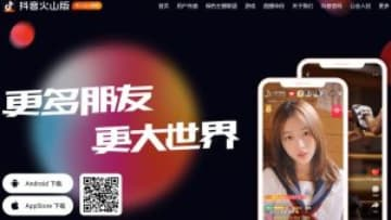 Screenshot of Douyin Huoshan version's official website. (Image Credit: TechNode)