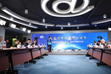 第10回「縦論天下」国際問題シンポジウム開催