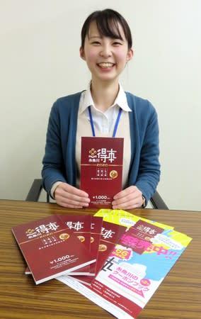 市内66店舗で利用できるクーポンブック「糸魚川得本」