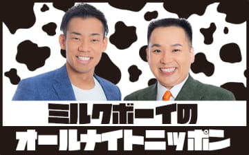 ミルクボーイ、紅白出演の裏側で菅田将暉と対面!「もうフィーバー!夢確定!」