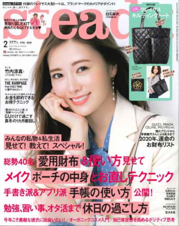 写真は、「steady.」(宝島社)2020年2月号の表紙