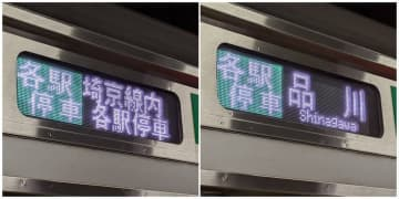 「埼京線品川行き」なぜ誕生?(画像はひがし(らすかる) )