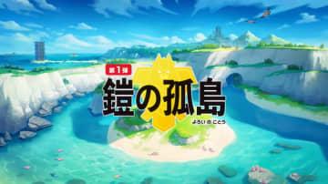 『ポケモン ソード・シールド』有料DLC第1弾「鎧の孤島」概要まとめ―新マップ「ヨロイじま」やダンデの師匠、御三家のキョダイマックスが登場!