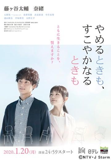 藤ヶ谷太輔主演ラブストーリーの主題歌がKis-My-Ft2の「memento」に決定!