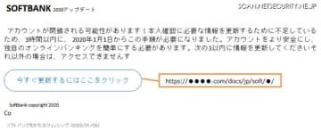 確認されたソフトバンクを騙るフィッシングメール